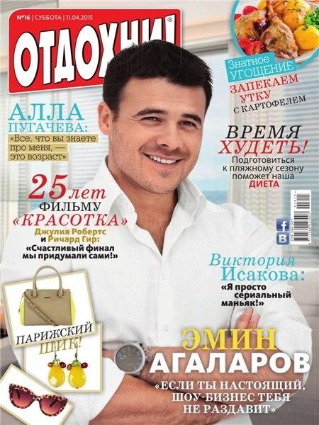 Книга Журнал: Отдохни! №16 (апрель 2015)