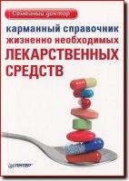 Книга Карманный справочник жизненно необходимых лекарственных средств
