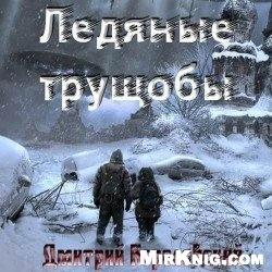 Ледяные Трущобы (Аудиокнига)