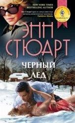 Книга Черный лед
