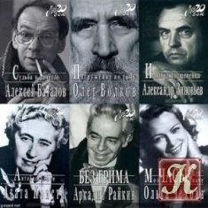 Книга Книга Мой 20 век, Наш XX век - 154 книг