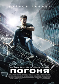 Погоня / Abduction (2011/BDRip/HDRip)