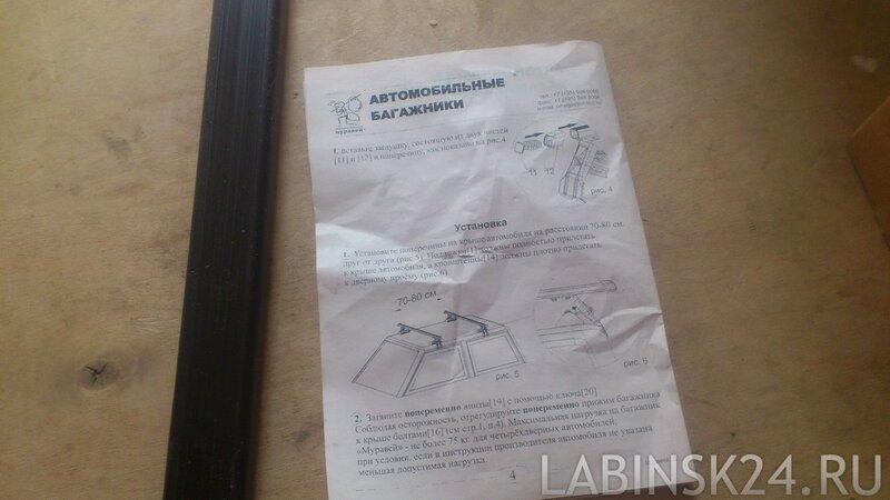 Инструкция к багажнику на крышу