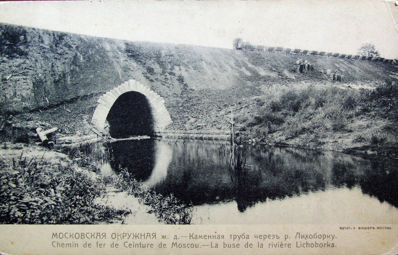 Московская окружная железная дорога. Каменная труба через р.Лихоборку