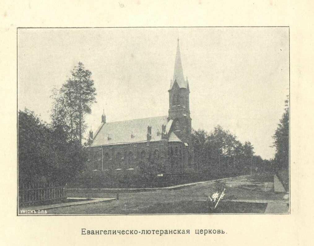 08. Евангелическо-лютеранская церковь