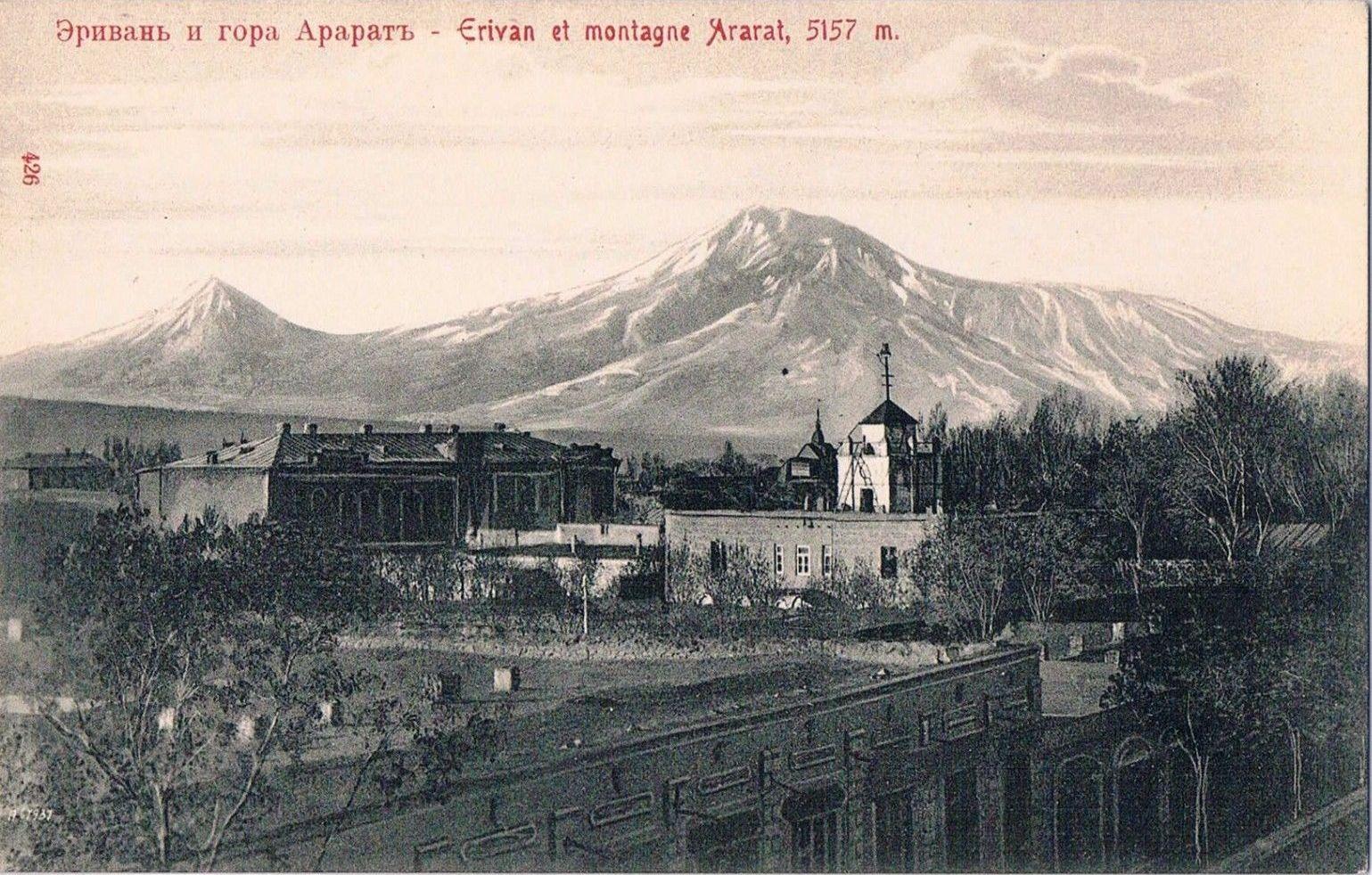 Город и гора Арарат