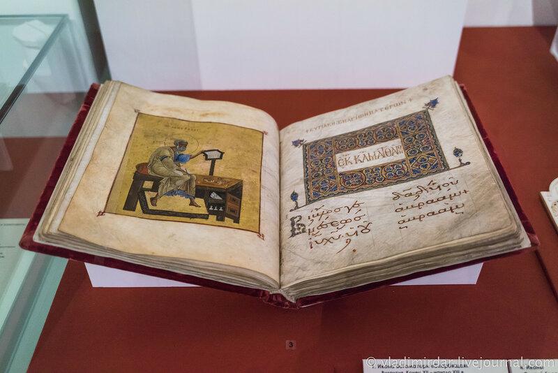 Евангелие-апракос. Константинополь. Скрипторий монастыря Одигон. Вторая половина XI в. – вторая половина XIV в.