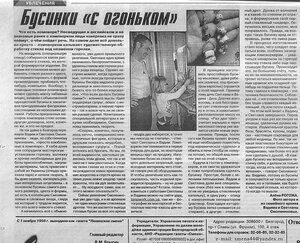 Публикация в газете Смена