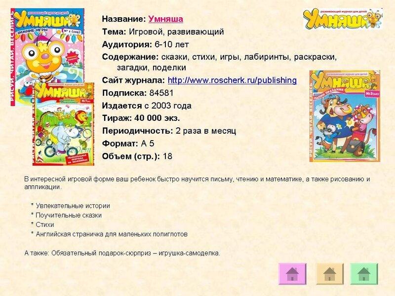 http://img-fotki.yandex.ru/get/5208/detmagazine.0/0_51bf5_75ebb3c2_XL