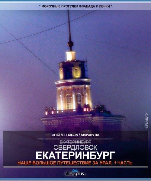 Фотоэкскурс по Екатеринбургу. От нас Вам. 35 фото с комментариями