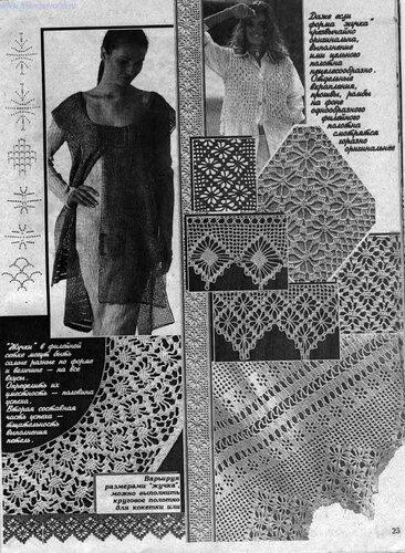 Старинное вязание спицами