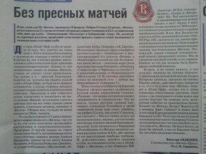 Без пресных матчей! Автор: Вячеслав Авдюнин
