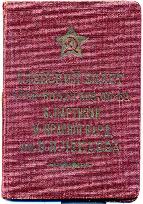 билет общества бывших партизан.jpg