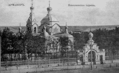 Открытка Никольского собора в Армавире
