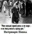 Павел_патриарх.jpg