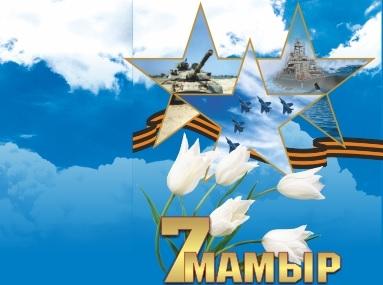 С днем создания вооруженных сил! С праздником, Казахстан!