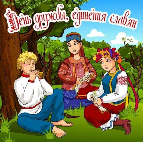 25 июня отмечается день дружбы и единения славян! Поздравляю