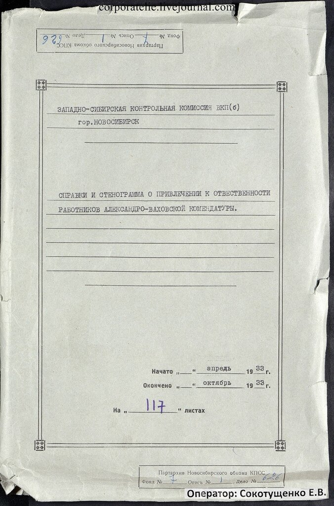 П-7, оп.1, д.626, 001.jpg