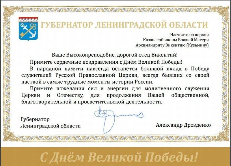Поздравления губернатору с 9 мая