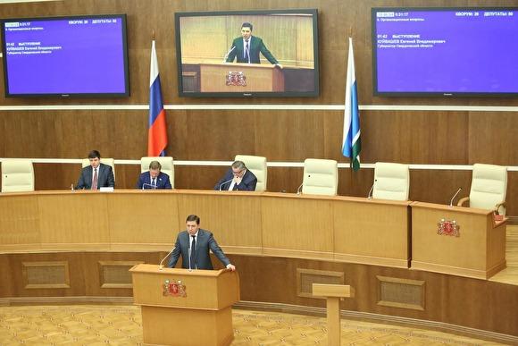 Свердловский губернатор поделится властью сЗаксобранием Сегодня в11:27