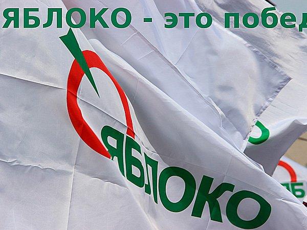 «Яблоко» сообщило онехватке денежных средств  ипланах сокращения отделений