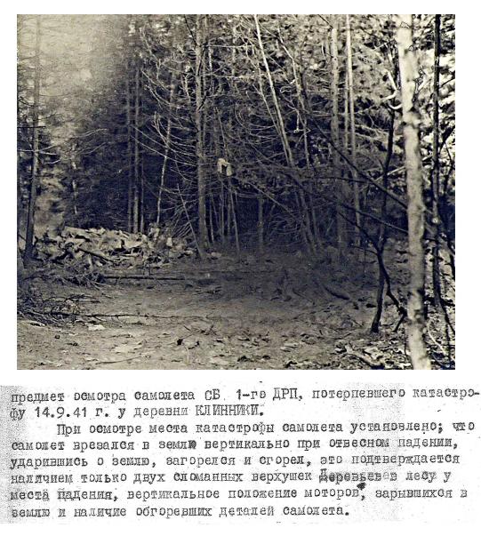 гибель экипажа Щеголихина.jpg