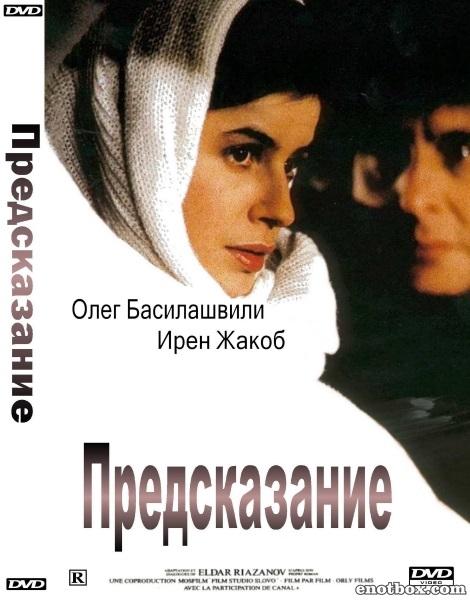 Предсказание (1993/DVDRip)