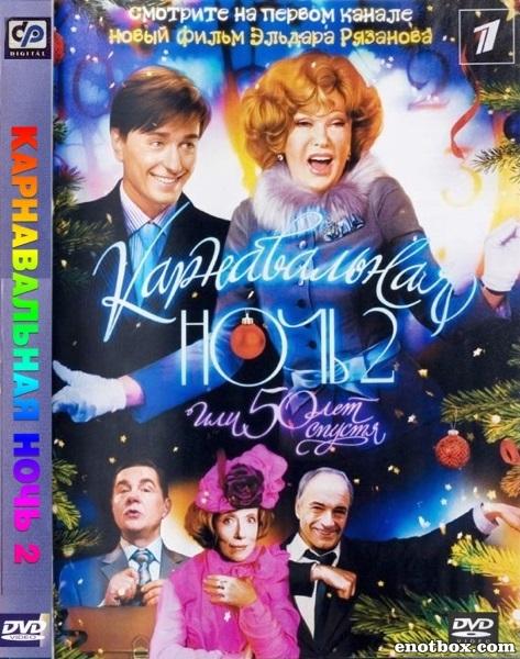 Карнавальная ночь - 2, или 50 лет спустя (2006/DVDRip)