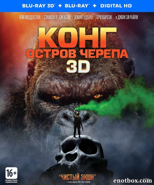 Конг: Остров черепа / Kong: Skull Island (2017/BDRip/HDRip/3D)