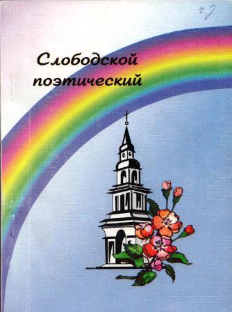 Слободской поэтический 1.jpg