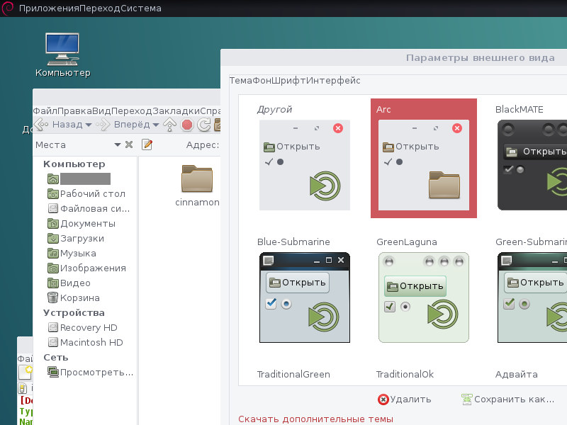 Debian User Forums • View topic - Can't change MATE Theme