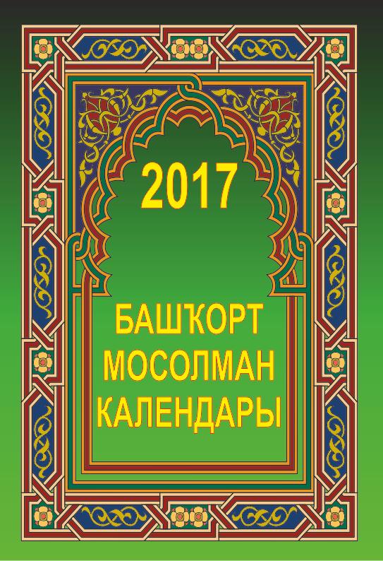 Башҡорт мосолман календары 2017.png