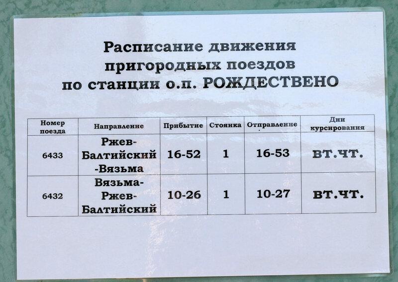 Расписание по станции Рождествено (уже не актуальное)