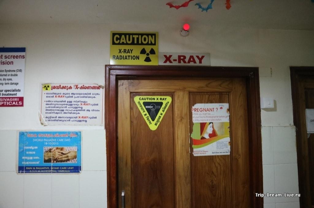 Рентгеновский кабинет в индийской больнице