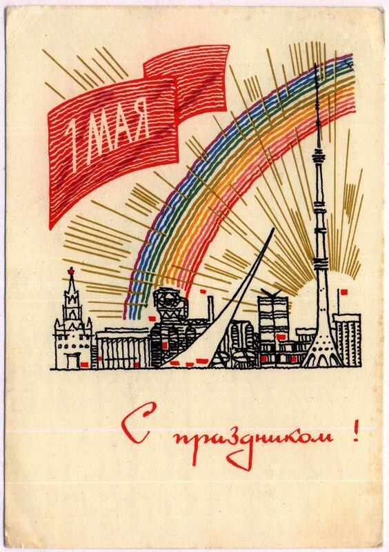 1966 - 1 Мая - (Бойков АП).jpg