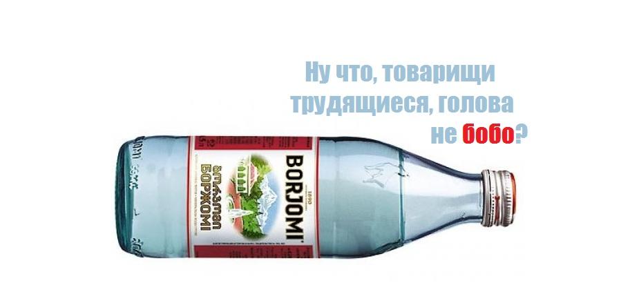 borzhomi_1.jpg