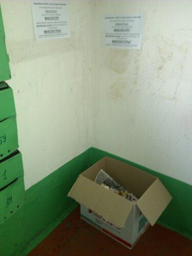 Коробка для макулатуры в подъезде макулатуру в твери