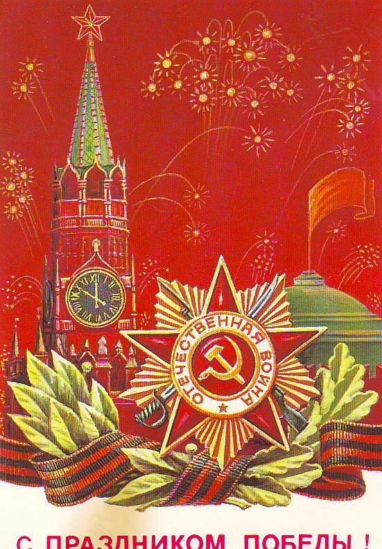 Картинки послевоенных открыток с днем победы