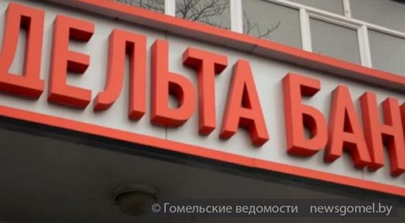 Активы Дельта Банка на 1 августа не позволяют полностью исполнить требования кредиторов