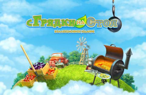 С грядки на стол. Коллекционное издание | Farm to Fork CE (Rus)