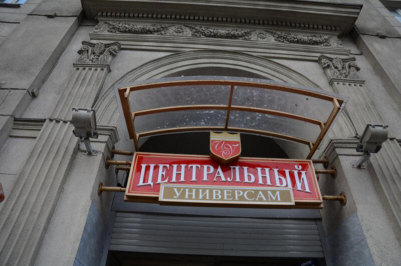 Центральный универсам в Минске