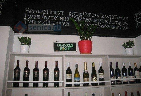 сербская кухня, рестораны, Никола Тесла