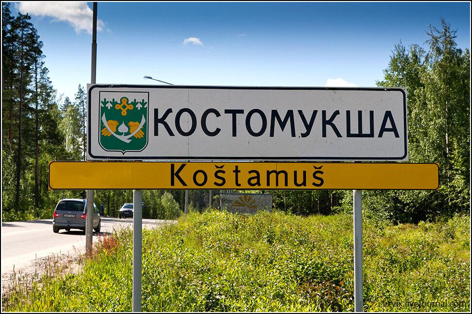 Добро пожаловать в Костомукшу!