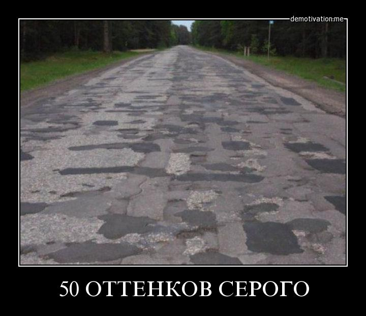 50 ОТТЕНКОВ СЕРОГО