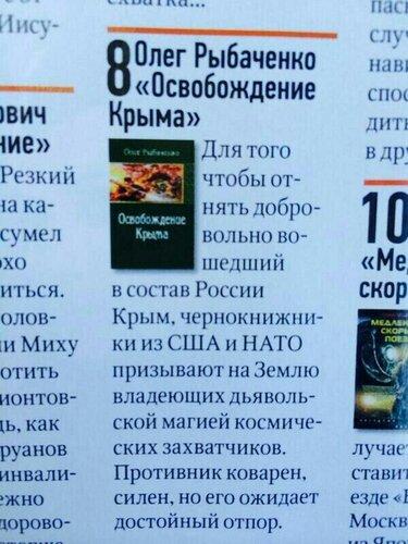 крым-феерический-пиздец-песочница-книги-1220823.jpeg