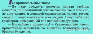 крым-феерический-пиздец-песочница-книги-1118546.jpeg