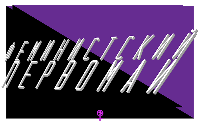 Феминистский Первомай — от Самотёчной площади вверх, 15:00