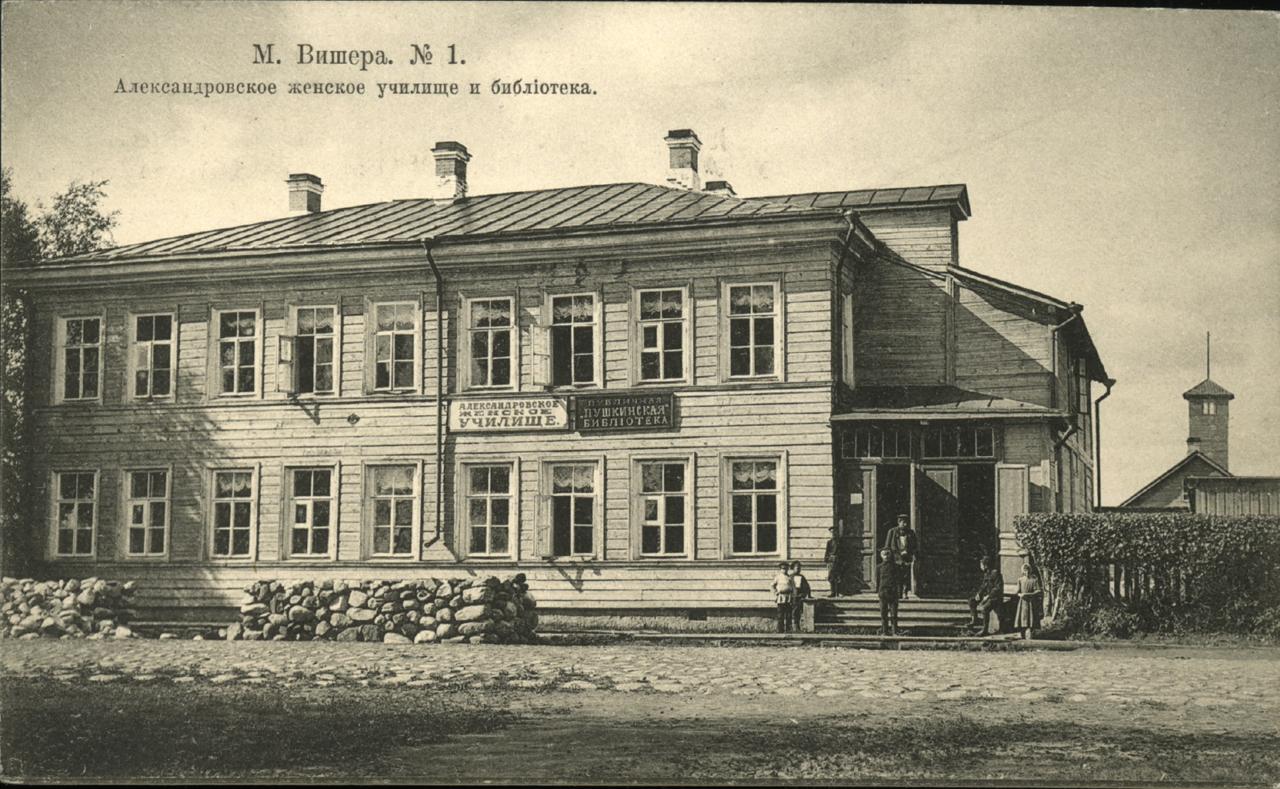 Александровское женское училище и библиотека