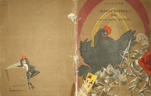 Черная курица открытка 93