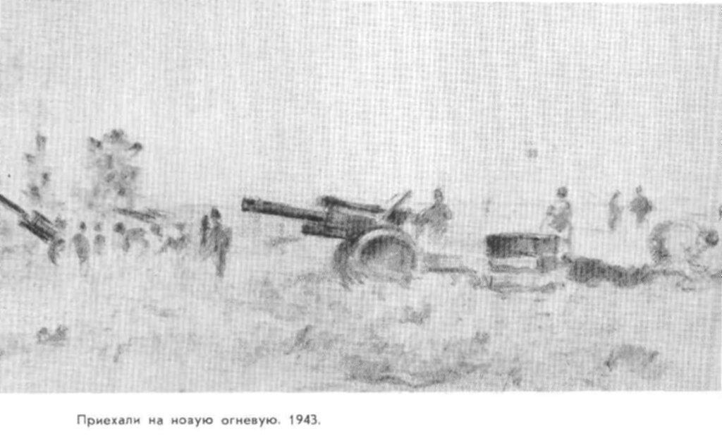 С.Уранова. Приехали на новую огневую. 1943